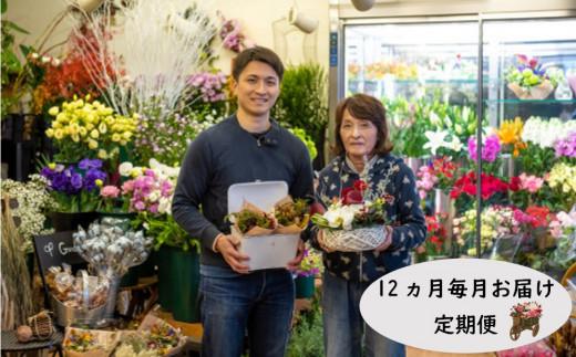 【定期便/12ヶ月】季節のフラワーアレンジメント プレミアム