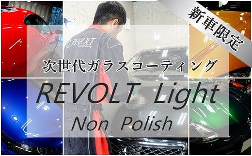W-3 【ガラスコーティングのリボルト埼玉北】新車限定コーティング施工
