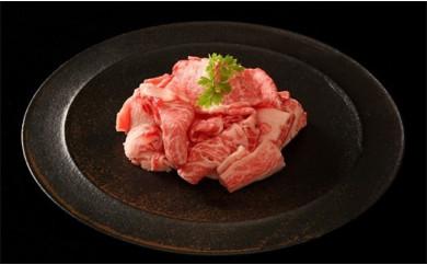 神戸牛切り落とし肉