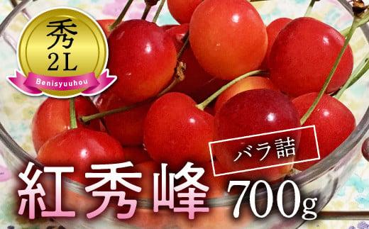 《先行予約》2021年 山形県産 紅秀峰700g秀2L・バラ詰め F20A-031