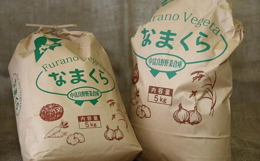 【2020年度米】ななつぼし・おぼろづき食べくらべセット