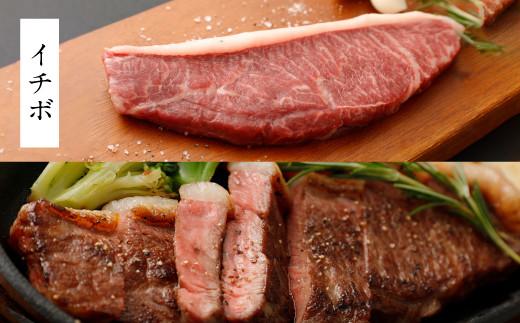 熊本 赤牛 ミニステーキセット 720g