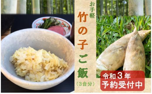 B0083.老舗料理屋がお届けする「貝塚木積産たけのこご飯」3合分