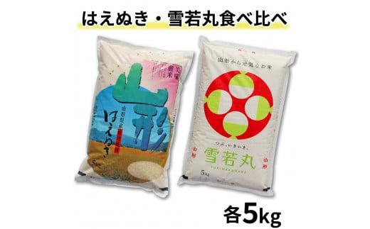 お米 コメ はえぬき 雪若丸 食べ比べ セット 10kg 2020年産 令和二年産 山形県村山市産
