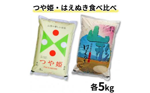 お米 コメ はえぬき つや姫 食べ比べ セット 10kg 2020年産 令和二年産 山形県村山市産
