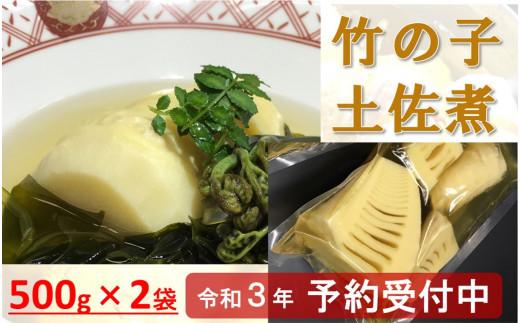 D0046.老舗料理屋がお届けする「竹の子の土佐煮」500g×2袋