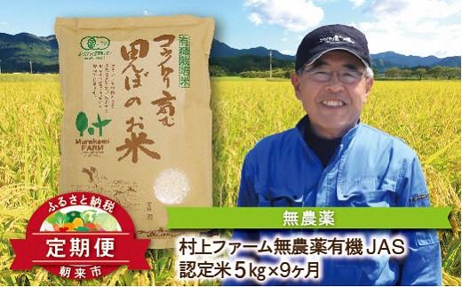 K-3-D 【新米】定期便 無農薬 有機JAS認定米コシヒカリ5㎏×9ヶ月【村上ファーム】