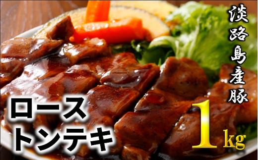 トンテキ 豚 ロース