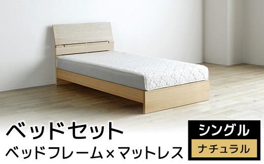 ベッドセット オウル 板ヘッド S-ON×フレームA/マットレスレギュラー シェリーS・02-DE-1460