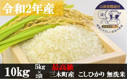 933 【最高級】令和2年産こしひかり 10kg【無洗米】