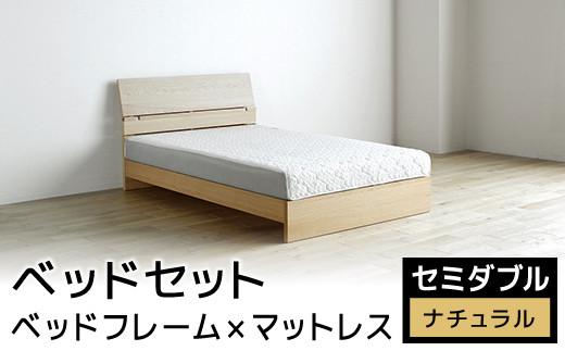 ベッドセット オウル 板ヘッド SD-ON×フレームA/マットレスレギュラー シェリーSD・02-DF-1455