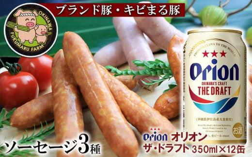 キビまる豚ソーセージ3種とオリオン ザ・ドラフト【350ml×12缶】