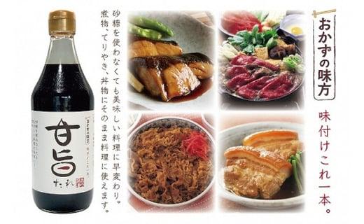 九州こだわり醤油 詰合せ 甘旨たれ・焼肉のタレほか 全8種 計8本セット