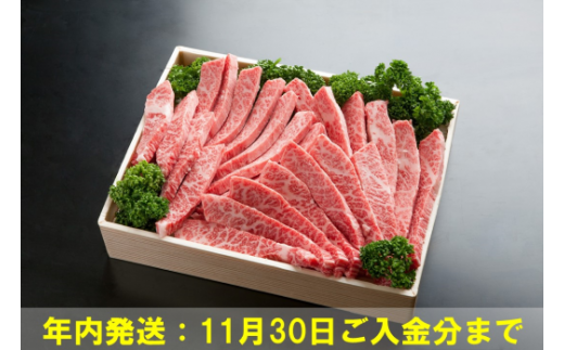 E-7 神戸ビーフ 焼き肉用  「15,000P」
