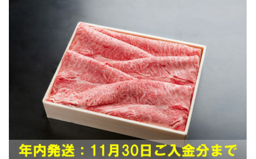 E-8 神戸ビーフ すき焼き用セット  「15,000P」