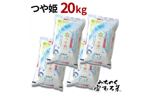 米 雪むろ米 つや姫 20kg 2020年産 令和2年産 精米 送料無料
