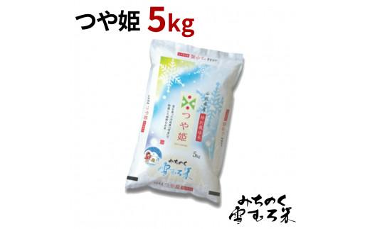 米 雪むろ米 つや姫 5kg 2020年産 令和2年産 精米 送料無料
