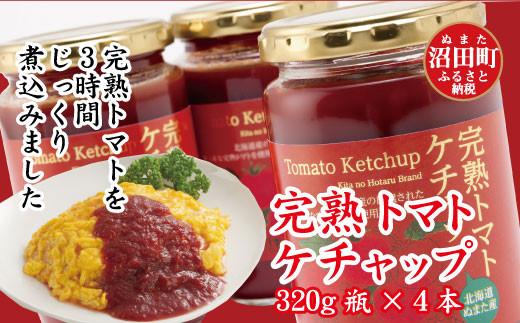 契約農家が露地栽培した完熟トマトケチャップ(320g瓶×4個) 【1011-03】