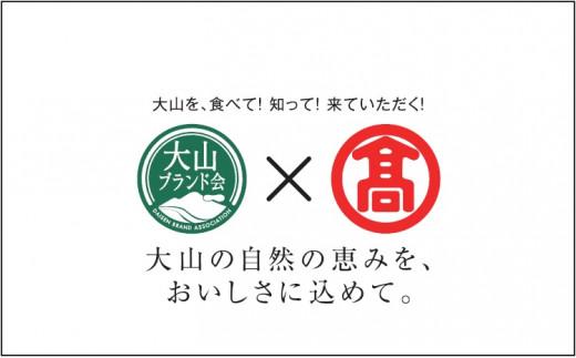 大山ブランド会×高島屋