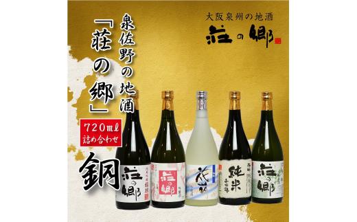 020C060 泉佐野の地酒「荘の郷」720ml詰め合わせセット【銅】