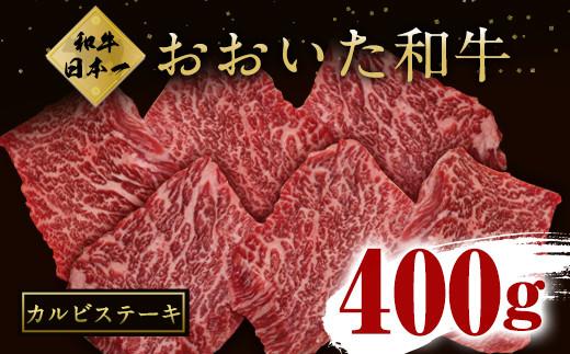 大分県竹田市産 おおいた和牛 カルビステーキ 200g×2P 計400g
