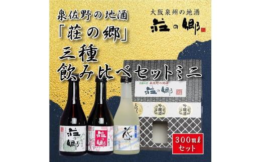 005A087 泉佐野の地酒「荘の郷」三種飲み比べセットミニ