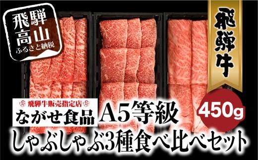 飛騨牛しゃぶしゃぶ三種食べ比べ セット 450g(150g×3) すきやき 希少部位 A5等級 牛肉 肉 飛騨高山 c547