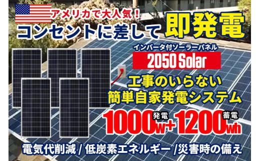 AAT-13 災害時の備えに!ポータブル電源1200Wプラス電気代節約ソーラー1000W