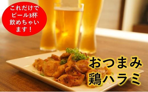 おつまみ鶏ハラミ 200g×3パック(冷凍、真空パック)