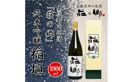010B221 泉佐野の地酒「荘の郷」純米吟醸 稲垣 1800ml