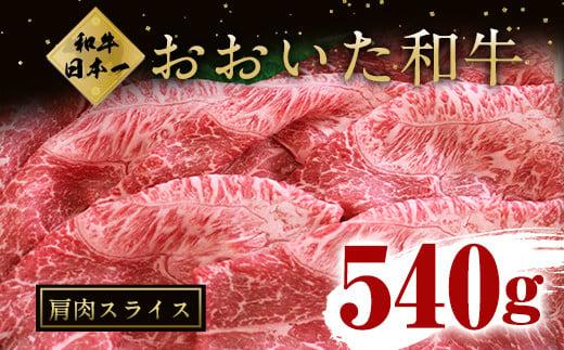 大分県竹田市産 おおいた和牛 肩肉 スライス 270g×2P 計540g