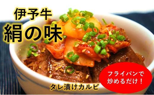伊予牛絹の味 タレ漬けカルビ 200g×2パック(冷凍、真空パック)