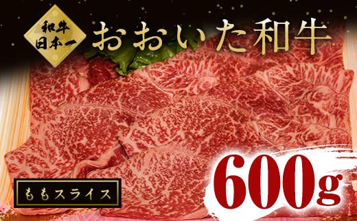 大分県竹田市産 おおいた和牛 もも スライス 300g×2P 計600g