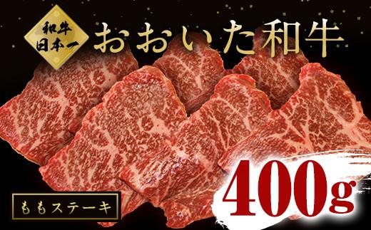大分県竹田市産 おおいた和牛 もも ステーキ 200g×2P 計400g