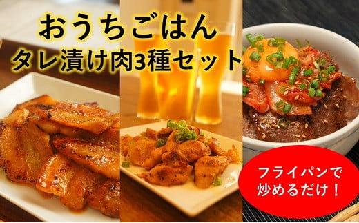 おうちごはんタレ漬け肉3種セット(伊予牛カルビ、豚バラ、おつまみ鶏ハラミ)(冷凍、真空パック)