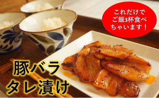 豚バラタレ漬け 200g×3パック(冷凍、真空パック)