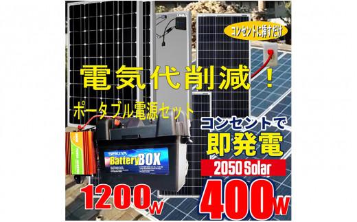 AAT-14 災害時の備えに!ポータブル電源1200Wプラス電気代節約ソーラー400W