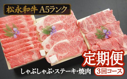 E-299 松永和牛A5ランク 焼肉・しゃぶしゃぶ・ステーキ【3回コース】