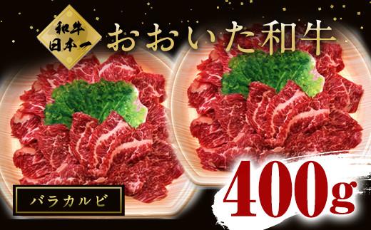 大分県竹田市産 おおいた和牛 バラカルビ 200g×2P 計400g