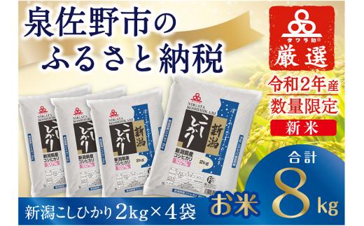 010B299 タワラ印新潟こしひかり(2kg×4 計8kg)