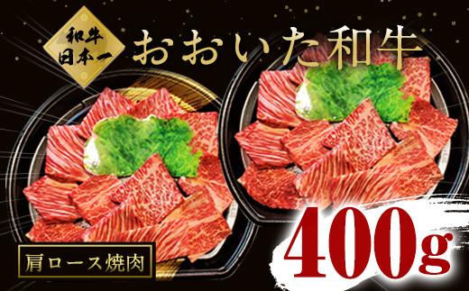 大分県竹田市産 おおいた和牛 肩ロース 200g×2P 計400g 焼肉