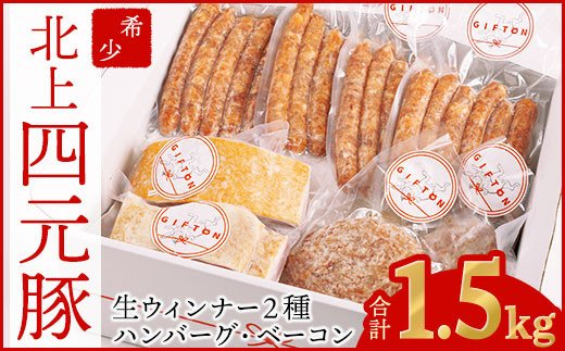 【GIFTON】北上産の四元豚 グルメギフト ベーコン ウインナー ハンバーグ 4種類  1.5kg
