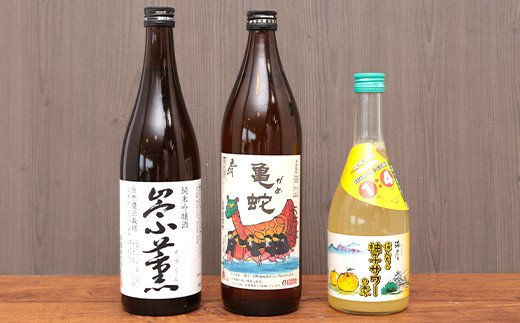 八代のお酒飲みくらべセットR 純米焼酎 純米吟醸酒 柚子サワーの素 各1本