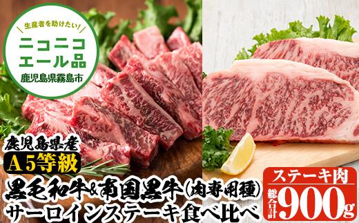 B-152 <ニコニコエール品>A5等級鹿児島県産黒毛和牛&南国黒牛サーロインセット合計900g!高級部位サーロインを贅沢に食べ比べ【カミチク】