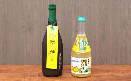 八代の果実酒飲みくらべセットRS 柚子サワーの素 晩白柚のお酒 各1本