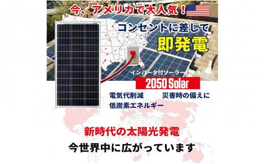 AAT-20 災害時の備えに!ポータブル電源1200Wプラス電気代節約ソーラー1000W