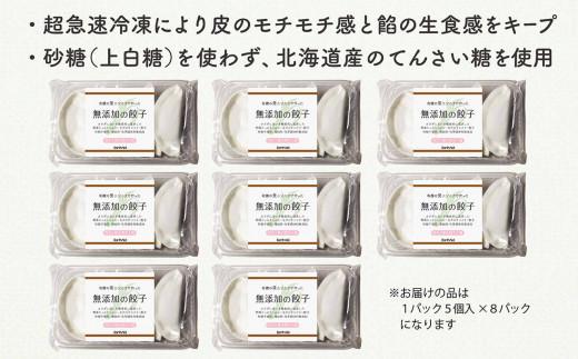 作りたての味・食感をキープするために超急速冷凍処理をしています。さらに健康面を考慮して上白糖の代わりに甜菜糖を使用しています。