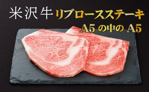 B020 【A5の中のA5 厳選米沢牛】リブロースステーキ(180g×2枚)<肉匠えんどう>