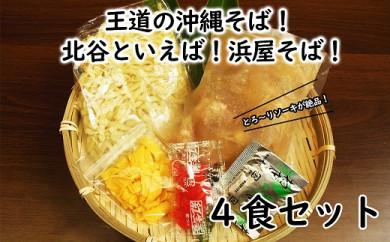 沖縄といえば浜屋そば!トロトロソーキの4食セット