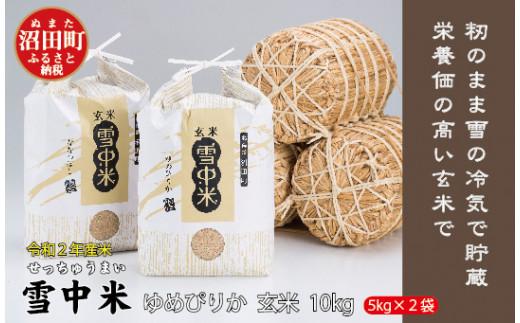 雪中米ゆめぴりか玄米10kg(5kg×2袋)令和2年産【2013-01】